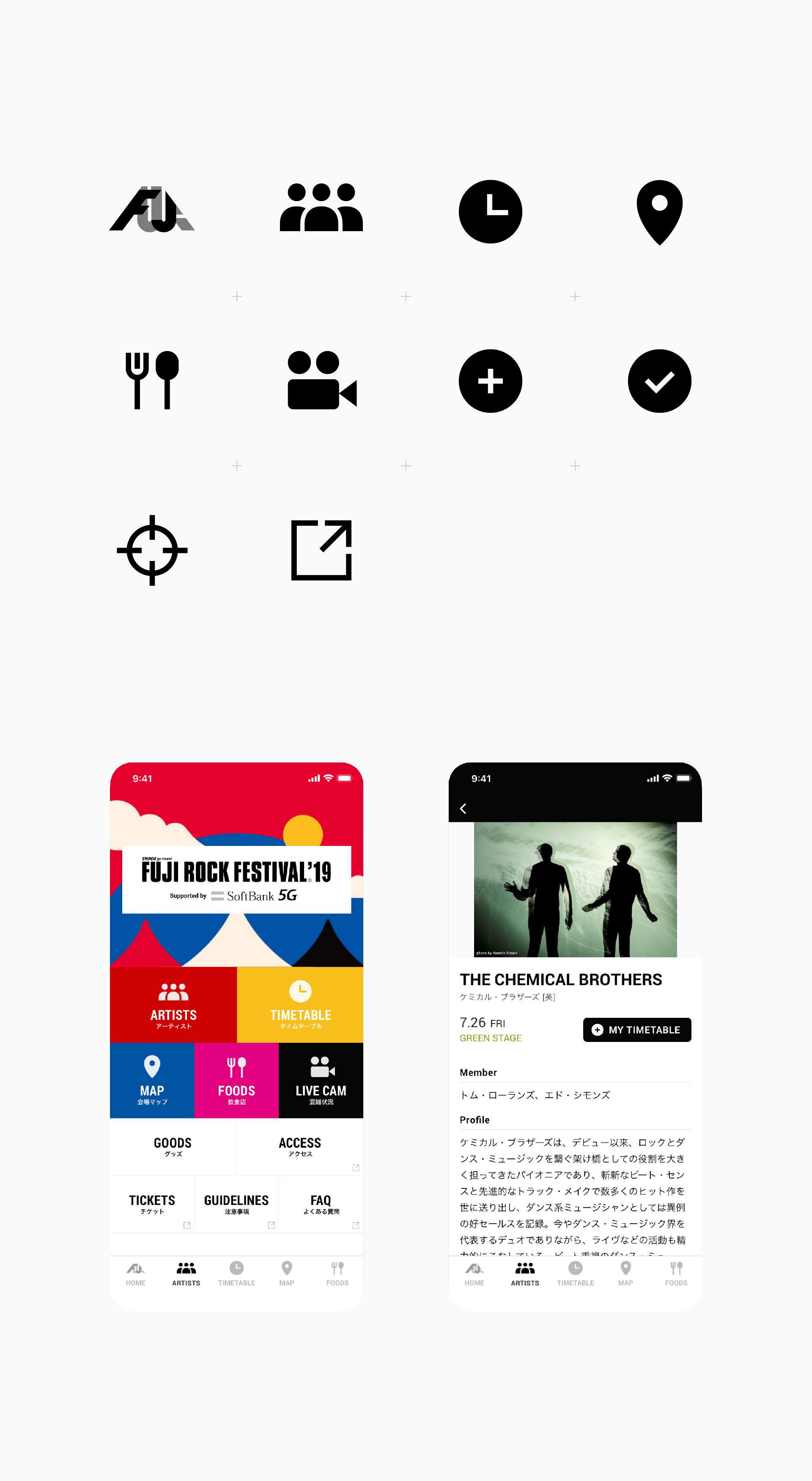 FUJI ROCK `19 by SoftBank 5G